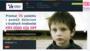 Fundacja Pociecha | Strona dzięki której możesz pomogać